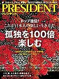 PRESIDENT (プレジデント) 2019年 11/29号 [雑誌]