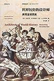世界历史的设计师:探寻全球历史