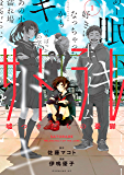 サトラレ~嘘つきたちの憂鬱~(1) (コミックDAYSコミックス)