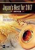 Japan's Best for 2017 高等学校編 [DVD]