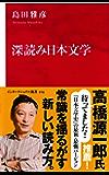 深読み日本文学(インターナショナル新書) (集英社インターナショナル)