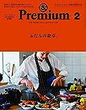 & Premium (アンド プレミアム) 2016年 2月号 [雑誌]