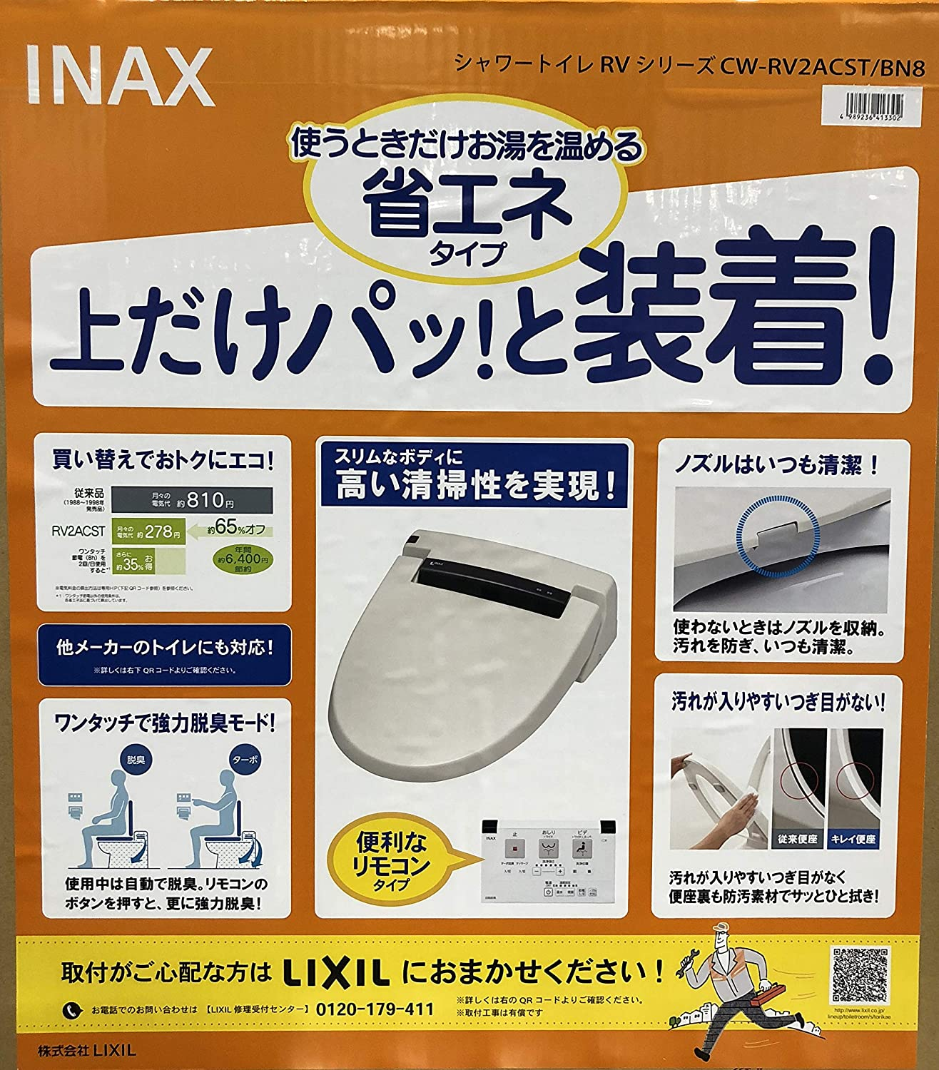 LIXIL INAX シャワートイレ ウォッシュレット CW-RV2ACST/BN8