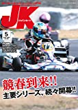 JAPANKART (2018年5月号(No.406))