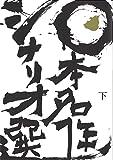 日本名作シナリオ選 下巻