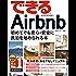 できるAirbnb エアビーアンドビー 初めてでも安心・安全に民泊を始められる本 できるシリーズ