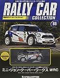ラリーカーコレクション 86号 (ミニ・ジョン・クーパー・ワークス WRC 2011) [分冊百科] (モデル付)