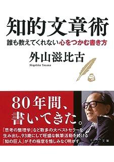 知的な老い方 (だいわ文庫 E 289...