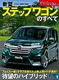 ニューモデル速報 Vol.561 新型 ステップワゴンのすべて (モーターファン別冊 ニューモデル速報)