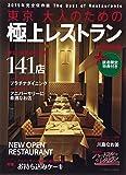 東京大人のための極上レストラン 2015年版 紳士・淑女のための141店 (saita mook)