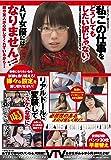 あずまひかりのいじわる大挑戦!! [DVD]