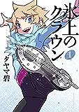 氷上のクラウン(1) (アフタヌーンコミックス)