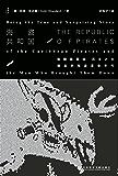 海盗共和国:骷髅旗飘扬、民主之火燃起的海盗黄金年代(甲骨文系列)