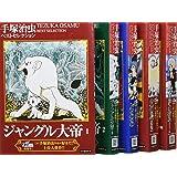【Amazon.co.jp 限定】手塚治虫人気投票セレクション VOL.2 5巻セット