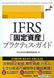 IFRS「固定資産」プラクティス・ガイド