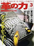 革の力No.3 (ワールド・ムック984)