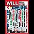 月刊WiLL (ウィル) 2017年 05月号 [雑誌]
