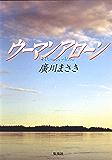ウーマン アローン (集英社学芸単行本)
