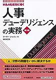 M&Aを成功に導く 人事デューデリジェンスの実務(第3版)