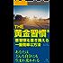 THE黄金習慣: 悪習慣を書き換える一番簡単な方法 (RCFパブリッシング)