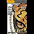 プロレススーパースター列伝【デジタルリマスター】 9