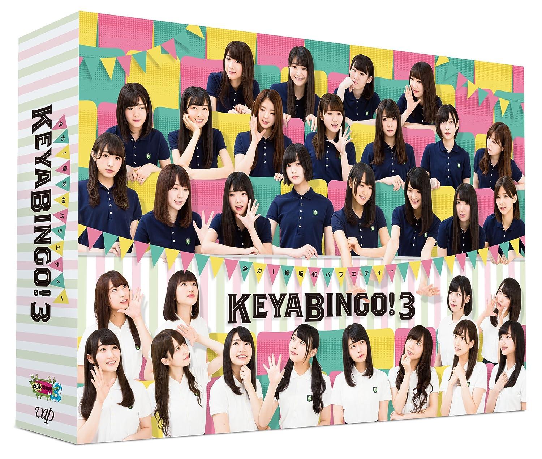 全力!欅坂46バラエティー KEYABINGO!3 Blu-ray BOX 欅坂46 (出演), けやき坂46 (出演)