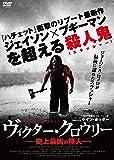 ヴィクター・クロウリー/史上最凶の怪人 [DVD]
