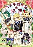 美少年倶楽部の秘密 1 (HARTA COMIX)