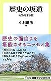 歴史の坂道 - 戦国・幕末余話 (中公新書ラクレ)
