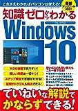 知識ゼロからわかるWindows10 (三才ムック)