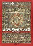 真言密教の新たな展開 (高野山大学選書 (第2巻))