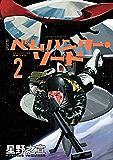 新装版 ベムハンター・ソード(2) (アフタヌーンコミックス)