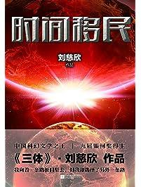 时间移民 (刘慈欣科幻系列) (Chinese Edition)