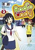 Radio Lady(2) (ぽにきゃんBOOKS)