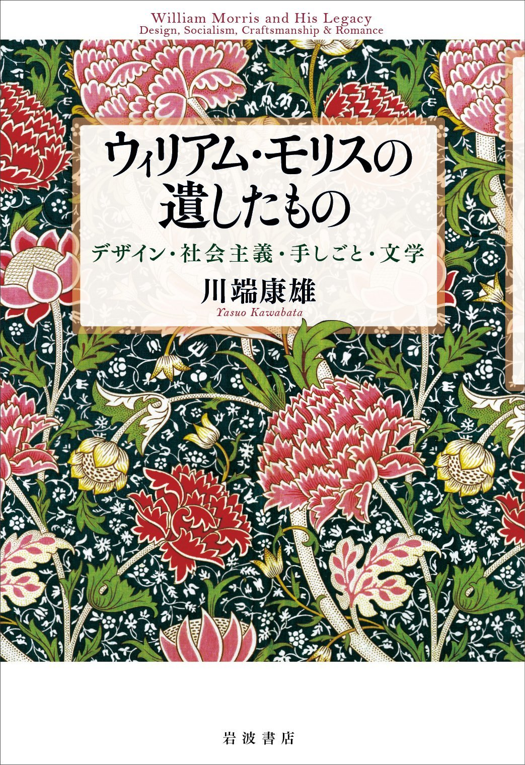 Amazon.co.jp: ウィリアム・モリスの遺したもの――デザイン・社会主義 ...