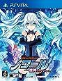 超女神信仰 ノワール 激神ブラックハート(通常版) - PS Vita