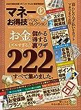【お得技シリーズ062】マネーお得技ベストセレクション (晋遊舎ムック)