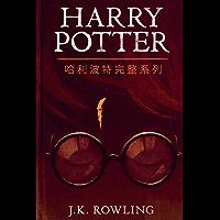 哈利波特完整系列 (Harry Potter the Complete Collection)