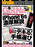 GetNavi 2015年11月号[雑誌]