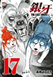 銀牙 THE LAST WARS(17) (ニチブンコミックス)