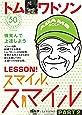 トム・ワトソン LESSON スマイル、スマイル PART2 (<DVD>)