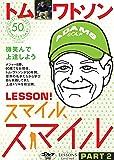 トム・ワトソン レッスン!スマイル、スマイル PART2 [DVD]
