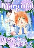 comic marginal : 4 (コミックマージナル)
