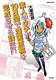 素人のウチが10日間で漫画原稿を完成させる話 (バンブーコミックス)