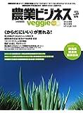 農業ビジネス ベジ(veggie) vol.27 (売れる野菜 儲かる農業 IoTにも強くなる)