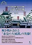 三河吉田城 (シリーズ・城郭研究の新展開4)