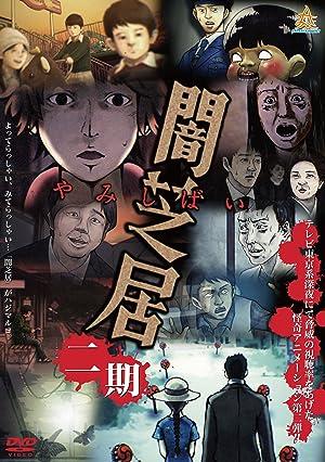 闇芝居 二期 DVD