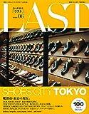 LAST issue 06―男の靴雑誌 靴都市・東京の現在。 (東京カレンダーMOOKS)