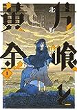 片喰と黄金 (ヤングジャンプコミックス)