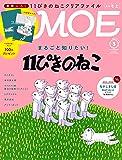 MOE (モエ) 2018年3月号[雑誌] (11ぴきのねこ/豪華ふろく 11ぴきのねこのクリアファイル)